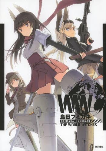 島田フミカネ THE WORLD WITCHES 漫画