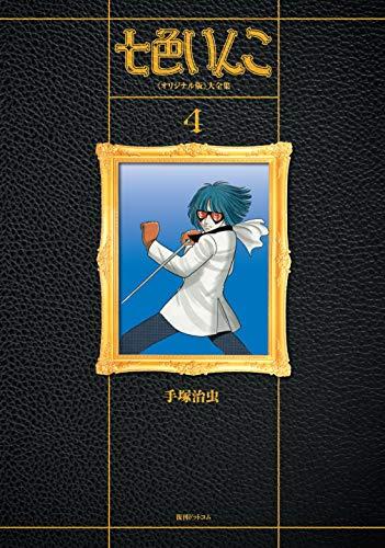 七色いんこ 《オリジナル版》 復刻大全集(1巻 最新刊)