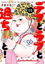 デブとラブと過ちと! (1-2巻 最新刊)