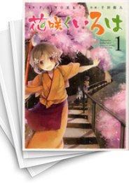 【中古】花咲くいろは(1-5巻) 漫画