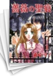 【中古】薔薇の聖痕 (1-12巻) 漫画