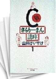 【中古】C級さらりーまん講座 (1-13巻) 漫画