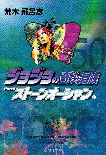ジョジョの奇妙な冒険 1部〜6部 [文庫版]  (全50冊) 漫画
