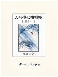 人形佐七捕物帳 巻十一 漫画