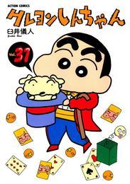 クレヨンしんちゃん 31巻