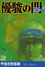 優駿の門-ピエタ- 7 漫画