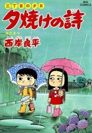 三丁目の夕日 夕焼けの詩(33) 漫画
