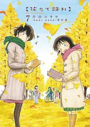 花もて語れ(7) 漫画