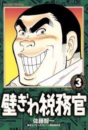 壁ぎわ税務官(3) 漫画