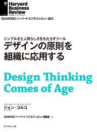デザインの原則を組織に応用する 漫画