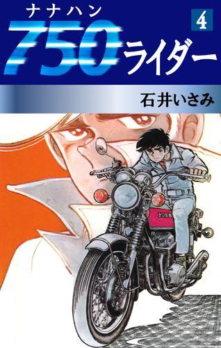 750ライダー(4) 漫画