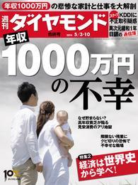 週刊ダイヤモンド 14年5月10日合併号 漫画