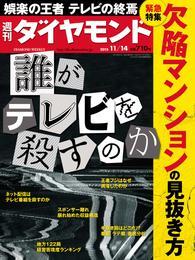週刊ダイヤモンド 15年11月14日号 漫画