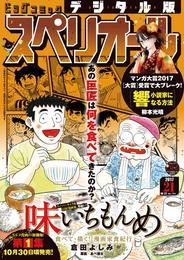 ビッグコミックスペリオール 2017年21号(2017年10月13日発売) 漫画