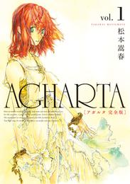 AGHARTA - アガルタ - 【完全版】 1巻 漫画