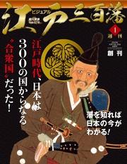 週刊ビジュアル『江戸三百藩』 漫画