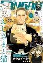 デジタル版月刊少年ガンガン 2019年8月号 漫画