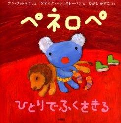 【児童書】ペネロペおはなしえほん(1-10巻 全巻)