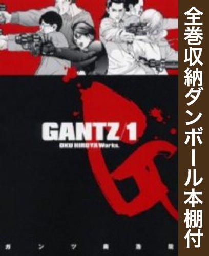 【全巻収納ダンボール本棚付】ガンツ GANTZ 漫画