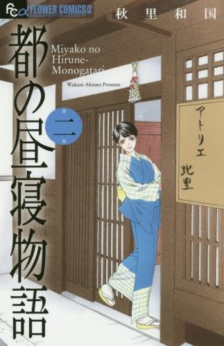 都の昼寝物語 (1-2巻 最新刊) 漫画