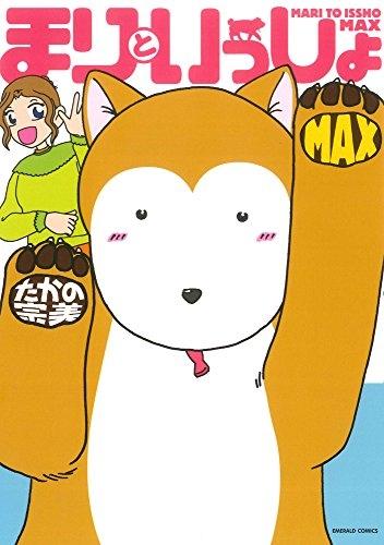 まりといっしょMAX 漫画