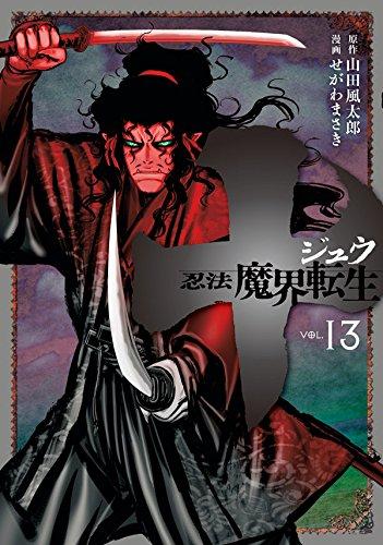 十 忍法魔界転生 (1-13巻 全巻) 漫画