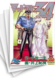 【中古】マッドブル34 (1-19巻) 漫画