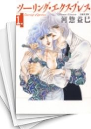 【中古】ツーリング・エクスプレス [文庫版] (1-14巻) 漫画