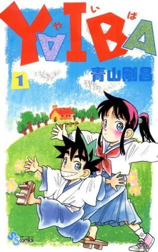 YAIBA (1-24巻 全巻) 漫画