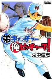 弟キャッチャー俺ピッチャーで!(11) 漫画