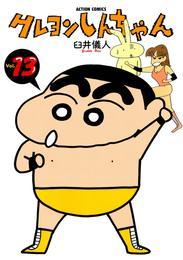 クレヨンしんちゃん 13巻 漫画