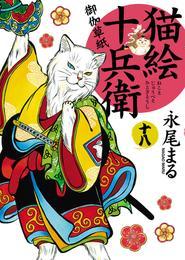 猫絵十兵衛~御伽草紙~(18) 漫画