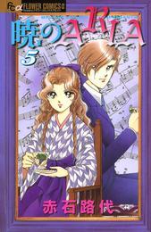 暁のARIA(5) 漫画