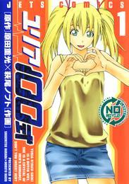 ユリア100式 1巻 漫画