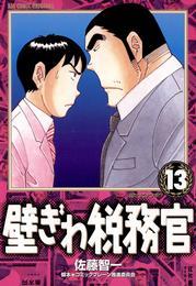 壁ぎわ税務官(13) 漫画