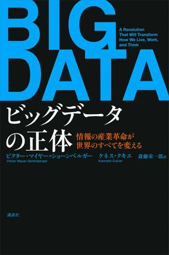 ビッグデータの正体 情報の産業革命が世界のすべてを変える 漫画
