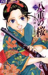 八重の桜(2) 漫画