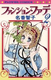 ファンション・ファデ(2) 漫画