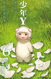 少年Y 6 漫画