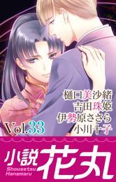 小説花丸 Vol.33 漫画