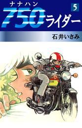 750ライダー(5) 漫画