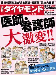 週刊ダイヤモンド 14年5月17日号 漫画