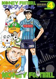 マネーフットボール 4巻 漫画