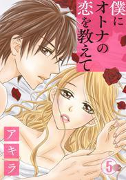 僕にオトナの恋を教えて 5巻 漫画
