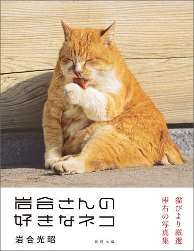 岩合光昭写真集 岩合さんの好きなネコ 漫画