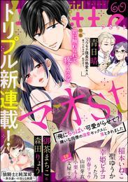 無敵恋愛S*girl Anette君に触れられて、疼くカラダ Vol.60
