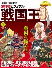週刊ビジュアル『戦国王』 漫画