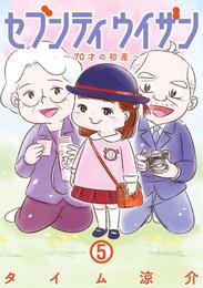 セブンティウイザン 5巻(完)