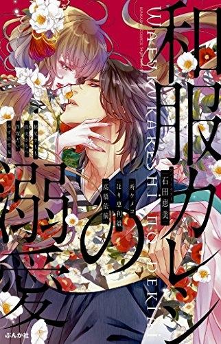 和服カレシの溺愛 漫画