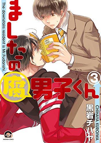 ましたの腐男子くん (1-3巻 最新刊) 漫画